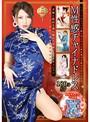 M性感チャイナドレス 美貌と絶技を兼ね備えた究極のエステティシャン 180分 SP
