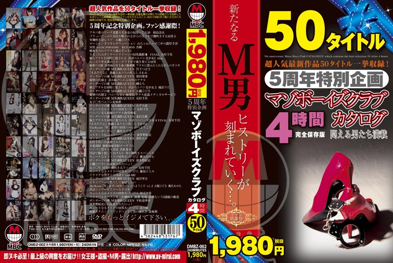 [DMBZ-002] 5周年特別企画 マゾボーイズクラブカタログ 4時間 50タイトル