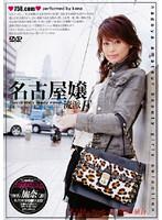 (29dmga01)[DMGA-001] 名古屋嬢 流派F 名古屋流ファッション&SEXの融合 1 ダウンロード