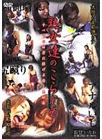 「熟女達のこらしめ 1」のパッケージ画像