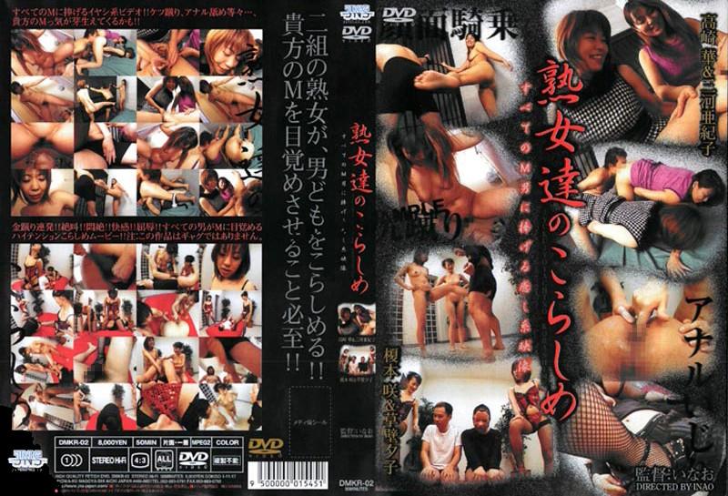 ランジェリーの人妻、榎本咲出演のアナル無料動画像。熟女達のこらしめ 2
