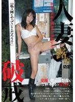 (29dmtc06)[DMTC-006] 人妻破戒 妖艶な幼妻 鳥谷久美 ダウンロード