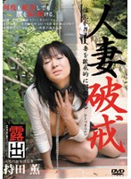 (29dmtc19)[DMTC-019] 人妻破戒 天性のM女淫乱妻 持田薫 ダウンロード