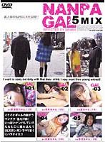 NANPA GAL 5MIX ダウンロード