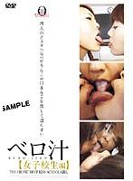 「ベロ汁2 女子校生編」のパッケージ画像