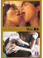 ドキュメントレズビアン 「熟女と熟女」 #01 ダウンロード