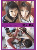 (29ojj02)[OJJ-002] ドキュメントレズビアン 「熟女と熟女」 #02 ダウンロード