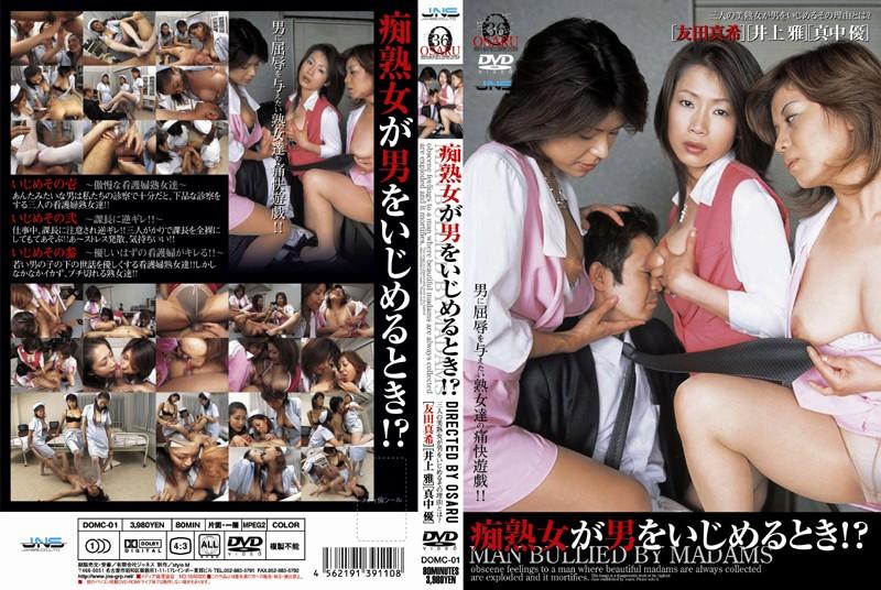 人妻、友田真希出演の手コキ無料動画像。痴熟女が男をいじめるとき!