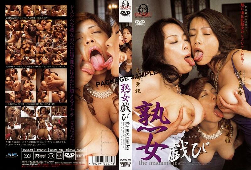 バスにて、巨乳の人妻、井上雅出演のH無料動画像。熟女戯び the madams les 1