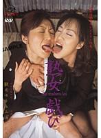 熟女戯び the madams les 2 ダウンロード