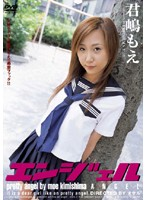 (29dori002)[DORI-002] エンジェル 君嶋もえ ダウンロード