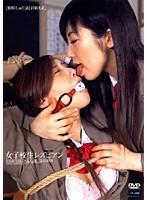 女子校生レズビアン [姫咲しゅり]&[君嶋もえ]