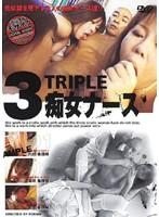 「3TRIPLE痴女ナース」のパッケージ画像