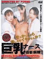 (29pcj07)[PCJ-007] 巨乳ナース 猥褻病棟 ダウンロード