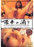 (29pcj10)[PCJ-010] 若妻の滴り あき・さやか ダウンロード