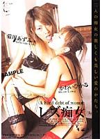 「Wレズ痴女 菊川あずみ かわいひかる」のパッケージ画像