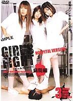 「GIRL'S FIGHT 病院編」のパッケージ画像