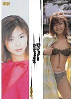 (29dpre13)[DPRE-013] Premium AiNagase 3 ダウンロード