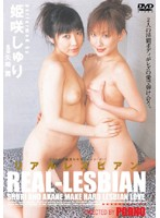 REAL-LESBIAN 姫咲しゅりwith矢崎茜