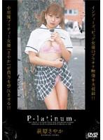 P-latinum. 萩原さやか ダウンロード