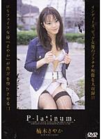 P-latinum. 楠木さやか