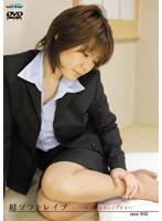 「超ソフトレイプ レイプ願望の女をレイプする!! case 002」のパッケージ画像