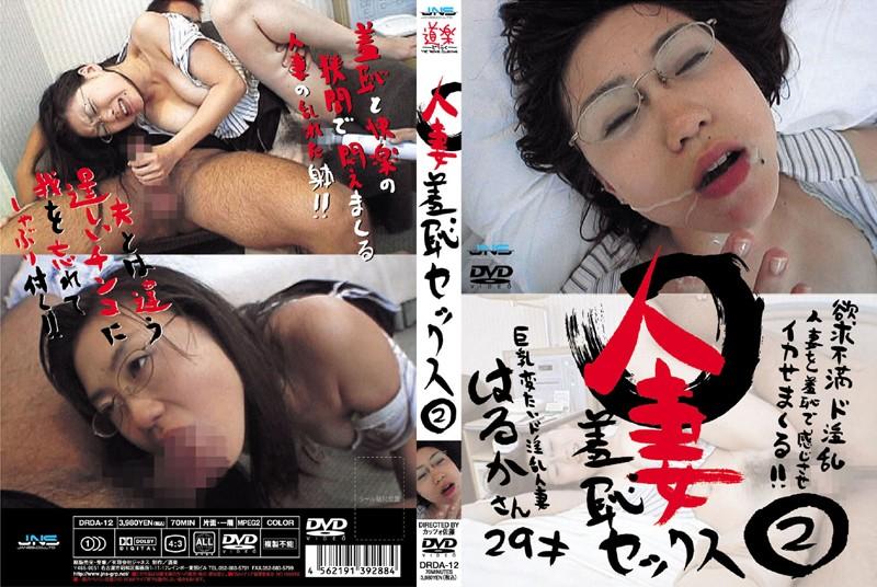 めがねの人妻、大越はるか出演の羞恥無料熟女動画像。人妻羞恥セックス 2