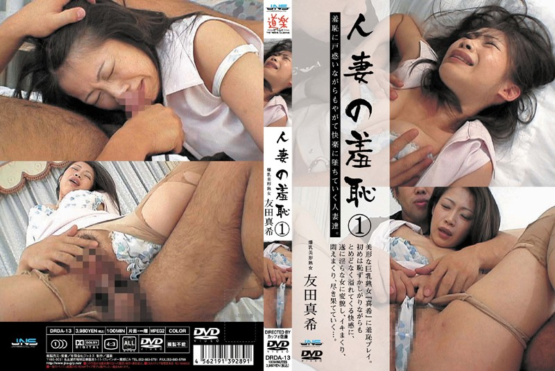 巨乳の熟女、友田真希出演の羞恥無料動画像。人妻の羞恥 1 友田真希