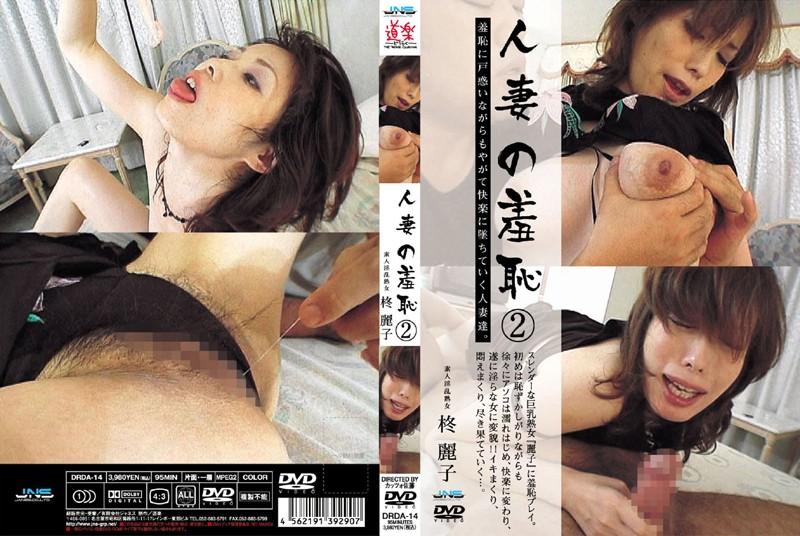 【柊麗子 無料動画】スレンダーの熟女、柊麗子出演の羞恥無料動画像。人妻の羞恥 2 柊麗子