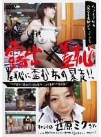 (29drxs01)[DRXS-001] 露出×羞恥 1 ダウンロード