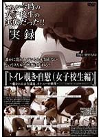 (29dsda00002)[DSDA-002] トイレ覗き・自慰 (女子校生編) ダウンロード
