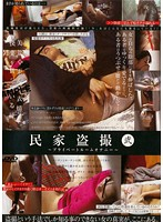 「民家盗撮 弐 〜プライベートルームオナニー〜」のパッケージ画像