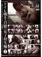 トイレ覗き・自慰 (女子校生編)5 ダウンロード