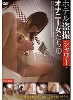 ホテル盗撮シャワーでオナニーする女たち 1 ダウンロード