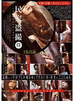 「民家盗撮 四 〜プライベートルームオナニー〜」のパッケージ画像