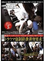 (29dsda46)[DSDA-046] 盗撮!極悪ディスカウントストア店長が万引き女子校生どもにトラウマ強制排泄排便要求! ダウンロード