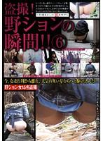 (29dsda00052)[DSDA-052] 盗撮!野ションの瞬間!! 6 〜行列トイレの裏ドラマ〜 ダウンロード