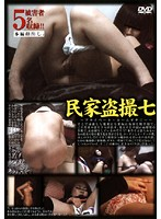 (29dsda00055)[DSDA-055] 民家盗撮 七 〜プライベートルームオナニー〜 ダウンロード
