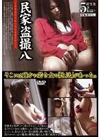「民家盗撮 八 ~プライベートルームオナニー~」のパッケージ画像