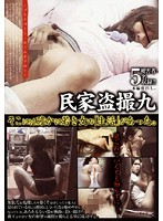 (29dsda00070)[DSDA-070] 民家盗撮 九 〜プライベートルームオナニー〜 ダウンロード
