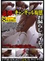盗撮!キャンギャル痴態お漏らしトイレ 3