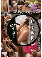 民家盗撮 〜プライベートルームオナニー〜 DX 2 4時間 ダウンロード