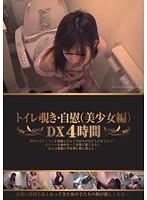 (29dsdc00015)[DSDC-015] トイレ覗き・自慰 (美少女編)DX 4時間 ダウンロード