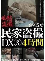 (29dsdc00017)[DSDC-017] 民家盗撮 DX 3 4時間 ダウンロード