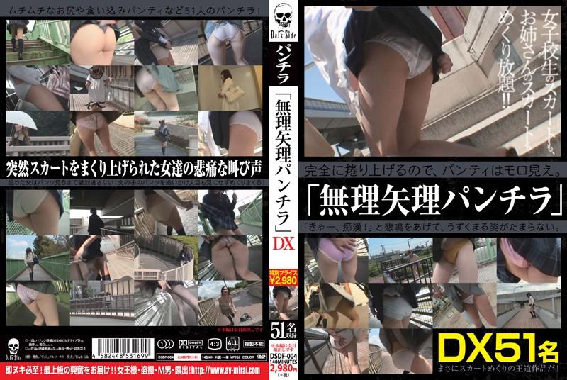 [DSDF-004] 「無理矢理パンチラ」 DX 51名