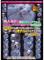 [個人撮影] 新宿シティーホテルの元コンシェルジュが流出させた盗撮映像!女性客が人前では決して見せることないポーズでオナニーするギャップが何とも興奮する!! ダウンロード
