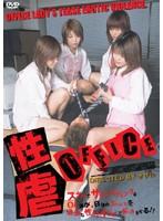 (29dsgf02)[DSGF-002] 性虐オフィス ダウンロード