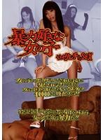 (29dskb00001)[DSKB-001] 暴力好きな女の子 ダウンロード