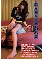 「老人Mと息子の若妻 星崎アンリ」のパッケージ画像