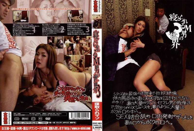 肉食の痴女、細川まり出演のsex無料熟女動画像。寝とられるM男の世界 3
